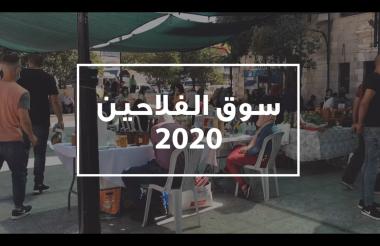 Farmers' Market 2020