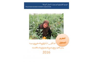 التقرير السنوي 2016
