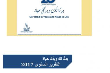 التقرير السنوي 2017