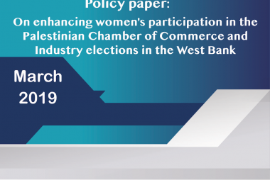 """""""On enhancing women's participation in the Palestinian Chamber of Commerce and Industry elections in the West Bank"""""""