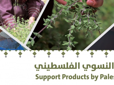 "Support Products by Palestinian Women"" Exhibition"